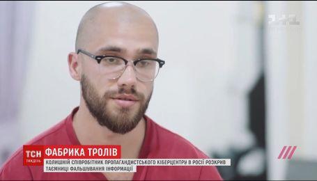 """Бывший сотрудник """"фабрики троллей"""" раскрыл тайны фальсификации информации"""