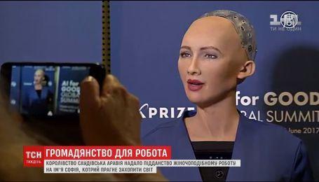 Робот на ім'я Софія, який прагне захопити світ, отримав громадянство Саудівської Аравії