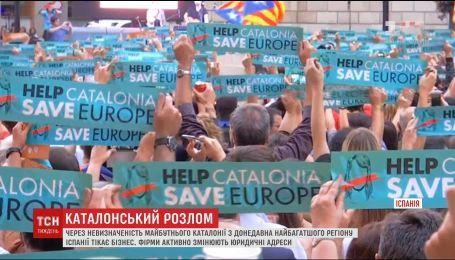 С Каталонии - до недавнего времени самого богатого региона Испании - активно убегает бизнес