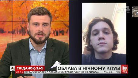 Свидетель облавы в киевском ночном клубе прокомментировал действия силовиков