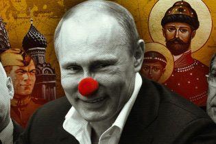 """""""Русский миф"""": історія як фарс"""