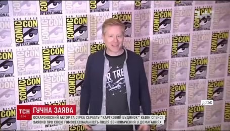 Актер Кевин Спейси заявил о гомосексуальности после обвинения в домогательствах