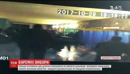 Полиция задержала десятки молодых людей, которые пытались сорвать выборы на Днепропетровщине