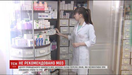 МОЗ уклало перелік ліків, які не потрібно вживати під час грипу чи ГРВІ у дітей