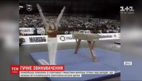 Спортсмен Виталий Щерба прокомментировал обвинения Татьяны Гуцу в изнасиловании
