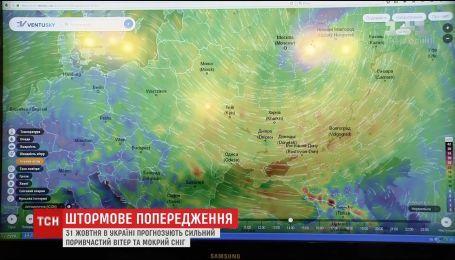 """Найближчі два дні Україну накриє циклон на ім'я """"Герварт"""""""