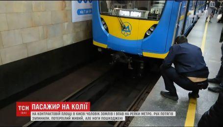 На станції метро Контрактова площа чоловік зомлів і упав на рейки метро