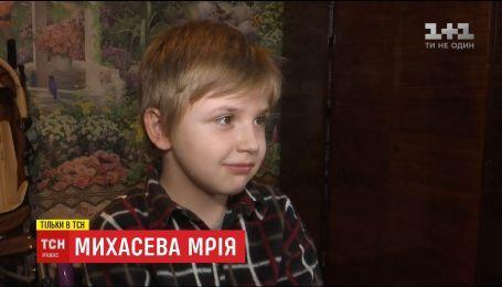 """ТСН с волонтерами попытались поставить на ноги 9-летнего Мишу с """"серой зоны"""""""