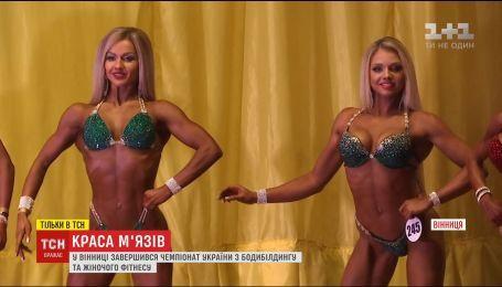 ТСН побувала за лаштунками чемпіонату України з бодибілдингу