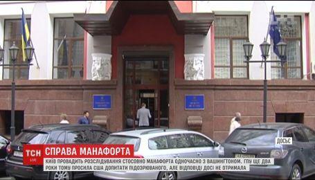 Україна теж взялась розслідувати справу щодо Пола Манафорта