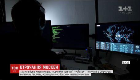 Російські інтернет-тролі спамили американців політичною рекламою у Facebook