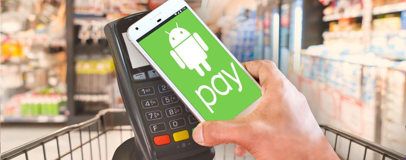 В Україні запрацював Android Pay. Розповідаємо, що це таке і як цим користуватися