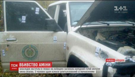 В Киевской области застрелили бойца АТО Амину Окуеву