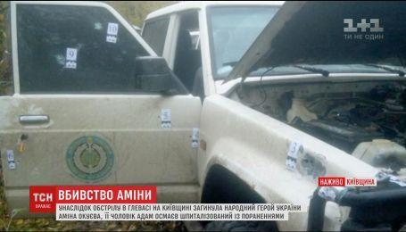 На Київщині застрелили бійця АТО Аміну Окуєву