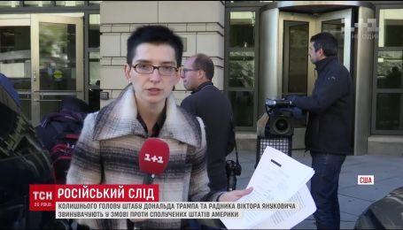 Американського політтехнолога Януковича можуть посади за ґрати