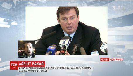 Таганский суд Москвы арестовал чиновника времен Кучмы Игоря Бакая до 12 ноября