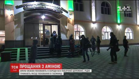 Амина Окуеву похоронят завтра по мусульманской традиции