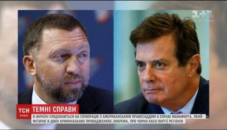 В Україні сподіваються на співпрацю з американським правосуддям у справі Манафорта