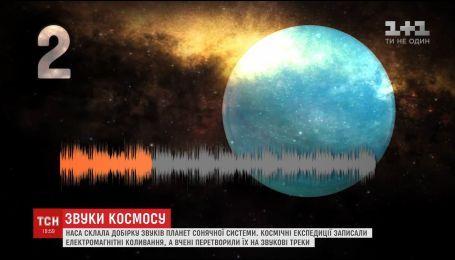 Космічна вікторина: глядачі ТСН підбирали відповідні звуки до кожної з трьох планет