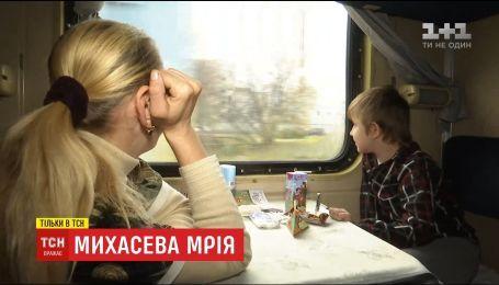 """Киев поразил семью 9-летнего Миши с """"серой зоны"""", который направляется во Львов на обследование"""