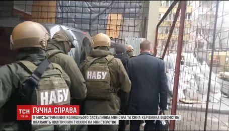 Детективы НАБУ задержали сына министра МВД и его бывшего заместителя