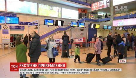 В Одесі екстрено приземлився літак з Москви через підозру теракту на борту
