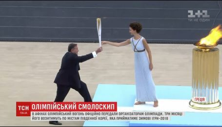 Олимпийский огонь начал мировое путешествие