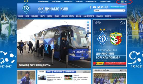 """Київське """"Динамо"""" відмовилося від російської версії офіційного сайту"""