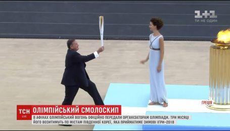 В Афінах олімпійський вогонь офіційно передали організаторам Олімпіади