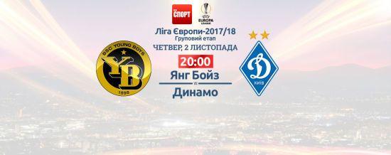Янг Бойз - Динамо - 0:1. Онлайн-трансляція матчу Ліги Європи