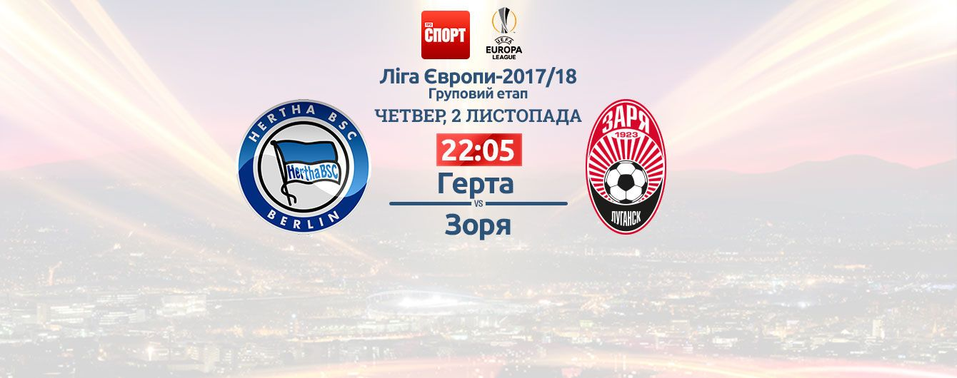Герта - Заря - 2:0. Онлайн-трансляция матча Лиги Европы