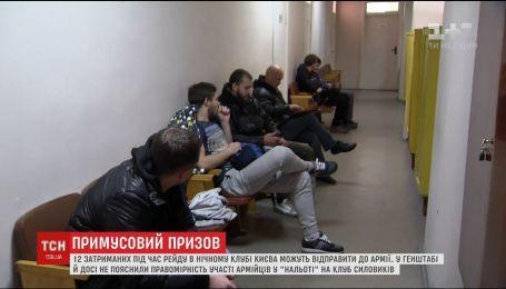 12 затриманих під час рейду в нічному клубі Києва можуть відправити в армію