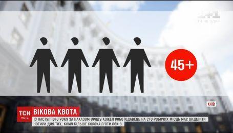 Уряд зобов'яже роботодавців надавати певну кількість робочих місць для людей віком 45+