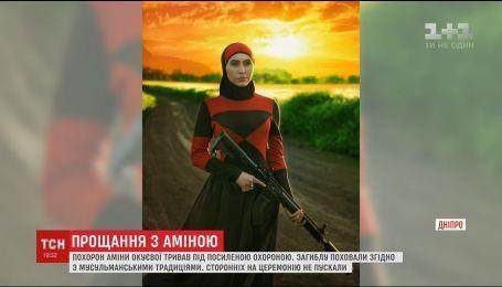 Под усиленной охраной и по мусульманским традициям в Днепре похоронили Амину Окуеву