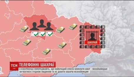 Киберполиция задержала аферистов, которые выманивали деньги с украинцев с оккупированной территорий