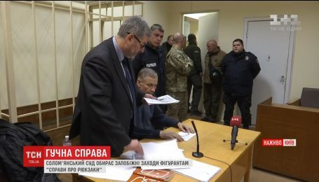 Спокойная атмосфера и молодые люди в черном: суд отпустил на поруки Сергея Чеботаря