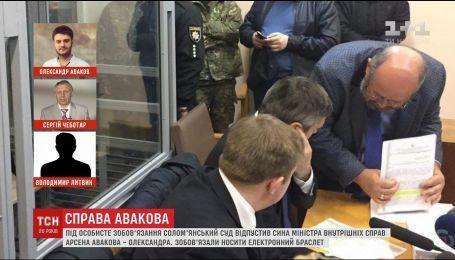 Суд не задовольнив прохання прокурорів НАБУ посадити Авакова-молодшого до СІЗО