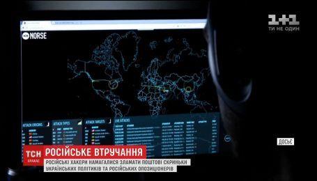 Російські хакери намагалися проникнути у поштові скриньки майже 5 тисяч людей з усього світу
