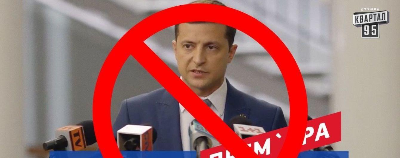 "Сериал ""Слуга народа"" с Зеленским блокируют в Интернете"
