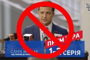 """Серіал """"Слуга народу"""" з Зеленським блокують в Інтернеті"""