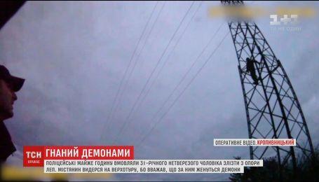 Кропивницкие копы уговорили мужчину слезть с электроопоры, пообещав защиту от демонов