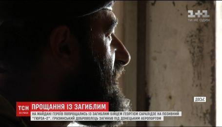 Воин, который не боялся смерти: в Запорожье попрощались с добровольцем Георгием Саралидзе