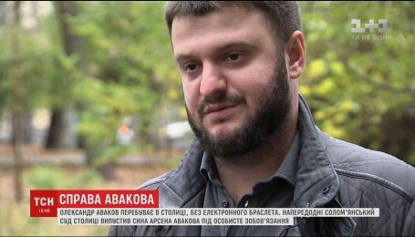 Александр Аваков рассказал о реакции отца-министра на обыски НАБУ