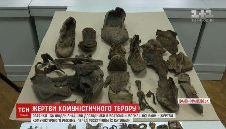 На околиці Івано-Франківська знайшли останки півтори сотні жертв комуністичного режиму
