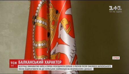 Сербия выступила против Украины с громкой критикой