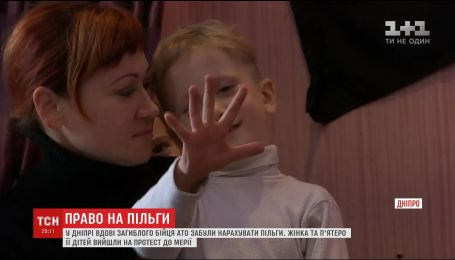 Удова АТОвця з п'ятьма дітьми влаштували акцію протесту, аби нарешті отримати пільги