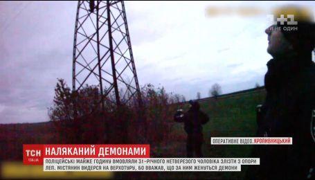 У Кропивницькому копи годину вмовляли злізти з електроопори чоловіка, який втікав від демонів