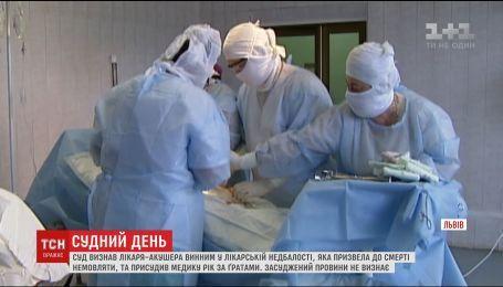 На Львовщине впервые осудили акушера-гинеколога
