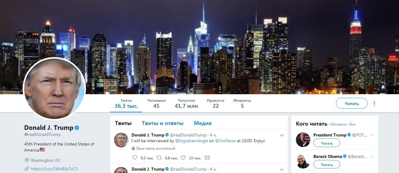 Twitter-акаунт Трампа
