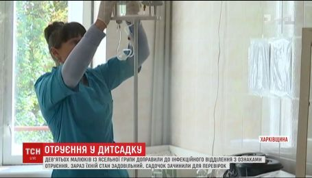 На Харьковщине девять детей ясельной группы госпитализировали с признаками отравления
